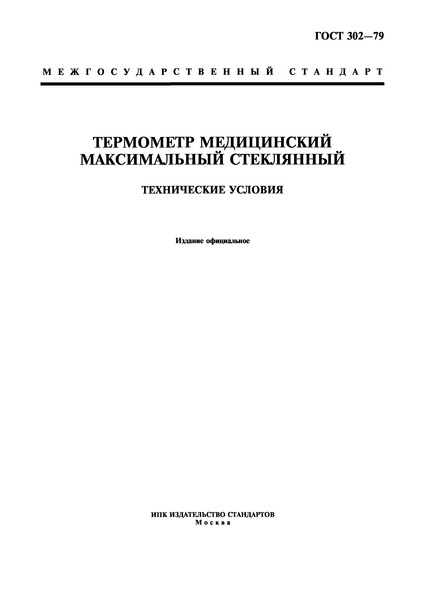 ГОСТ 302-79 Термометр медицинский максимальный стеклянный. Технические условия
