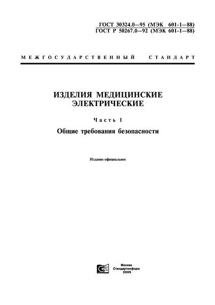 ГОСТ 30324.0-95 Изделия медицинские электрические. Часть 1. Общие требования безопасности