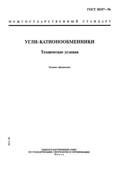 ГОСТ 30357-96 Угли катионообменники. Технические условия