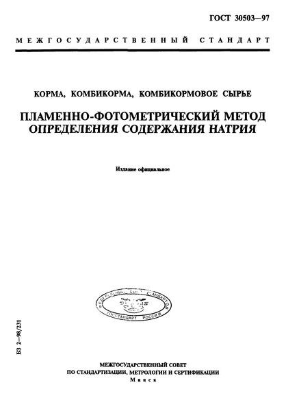 ГОСТ 30503-97 Корма, комбикорма, комбикормовое сырье. Пламенно-фотометрический метод определения содержания натрия