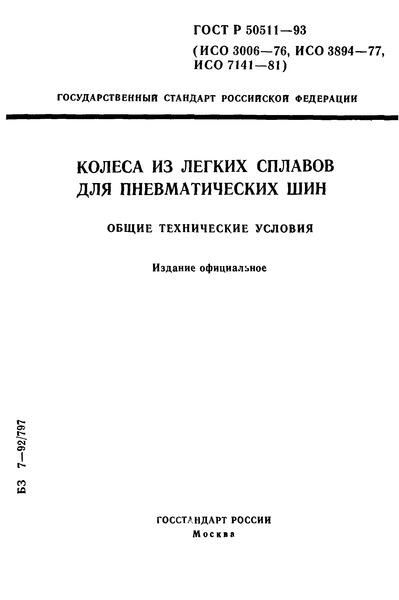 ГОСТ 30599-97 Колеса из легких сплавов для пневматических шин. Общие технические условия