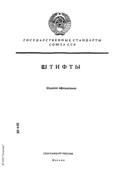 ГОСТ 3128-70 Штифты цилиндрические незакаленные. Технические условия