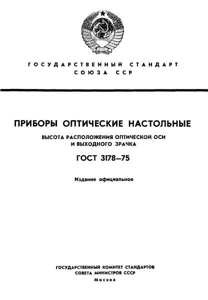 ГОСТ 3178-75 Приборы оптические настольные. Высота расположения оптической оси и выходного зрачка