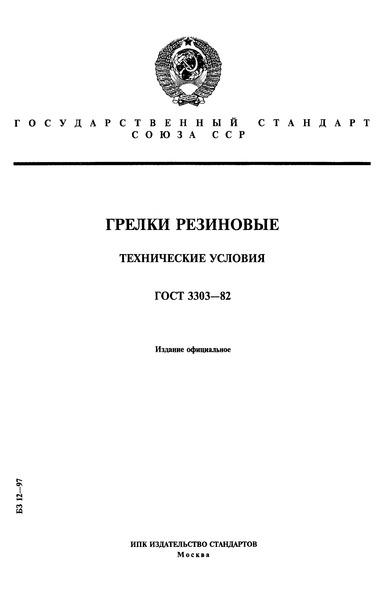 ГОСТ 3303-82 Грелки резиновые. Технические условия