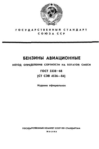 ГОСТ 3338-68 Бензины авиационные. Метод определения сортности на богатой смеси