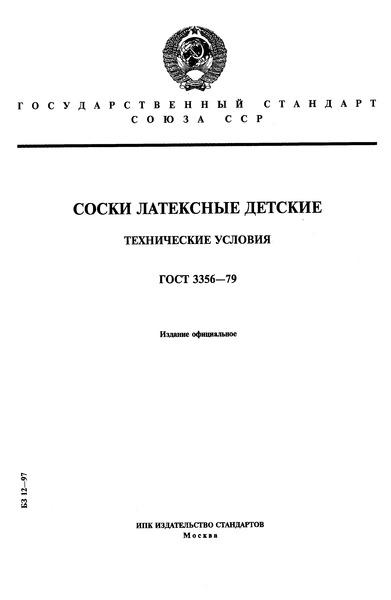 ГОСТ 3356-79 Соски латексные детские. Технические условия
