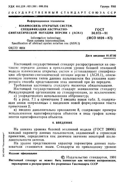 ГОСТ 34.973-91 Информационная технология. Взаимосвязь открытых систем. Спецификация абстрактно-синтаксической нотации версии 1 (АСН.1)