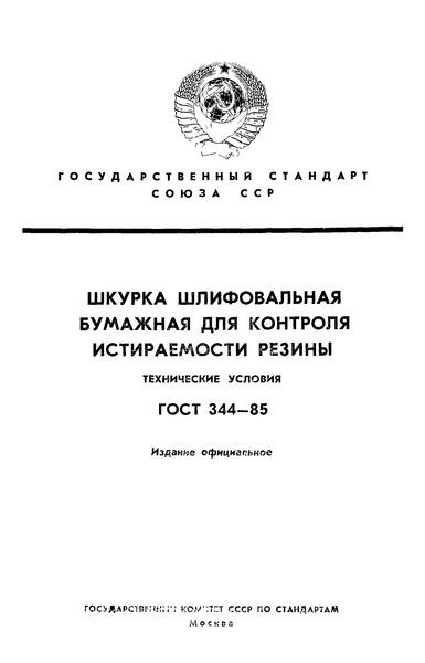 ГОСТ 344-85 Шкурка шлифовальная бумажная для контроля истираемости резины. Технические условия
