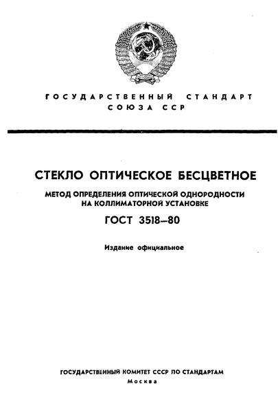 ГОСТ 3518-80 Стекло оптическое бесцветное. Метод определения оптической однородности на коллиматорной установке