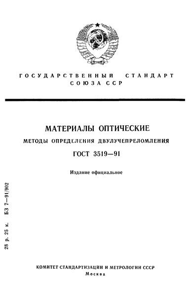 ГОСТ 3519-91 Материалы оптические. Методы определения двулучепреломления