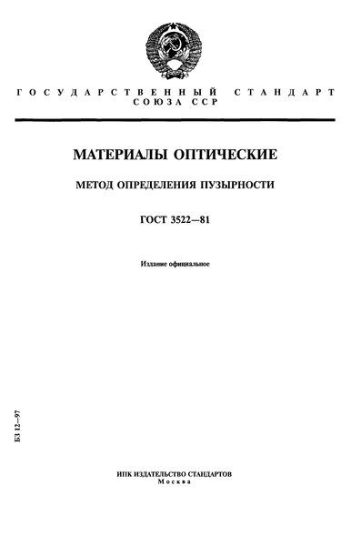 ГОСТ 3522-81 Материалы оптические. Метод определения пузырности