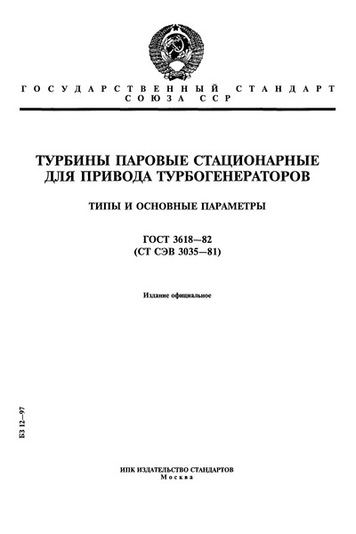 ГОСТ 3618-82 Турбины паровые стационарные для привода турбогенераторов. Типы и основные параметры