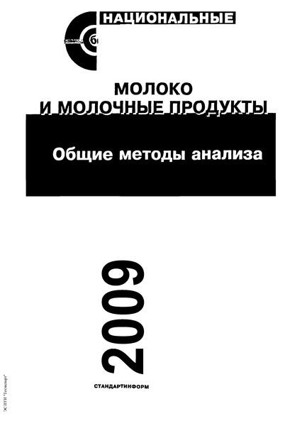 ГОСТ 3627-81 Молочные продукты. Методы определения хлористого натрия