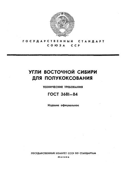 ГОСТ 3681-84 Угли Восточной Сибири для полукоксования. Технические требования