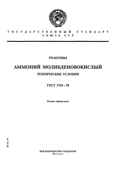 ГОСТ 3765-78 Реактивы. Аммоний молибденовокислый. Технические условия