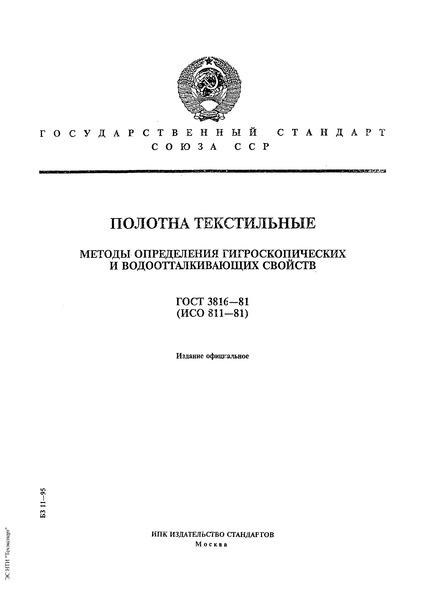 ГОСТ 3816-81 Полотна текстильные. Методы определения гигроскопических и водоотталкивающих свойств