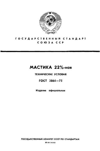 ГОСТ 3864-75 Мастика 22 %-ная. Технические условия