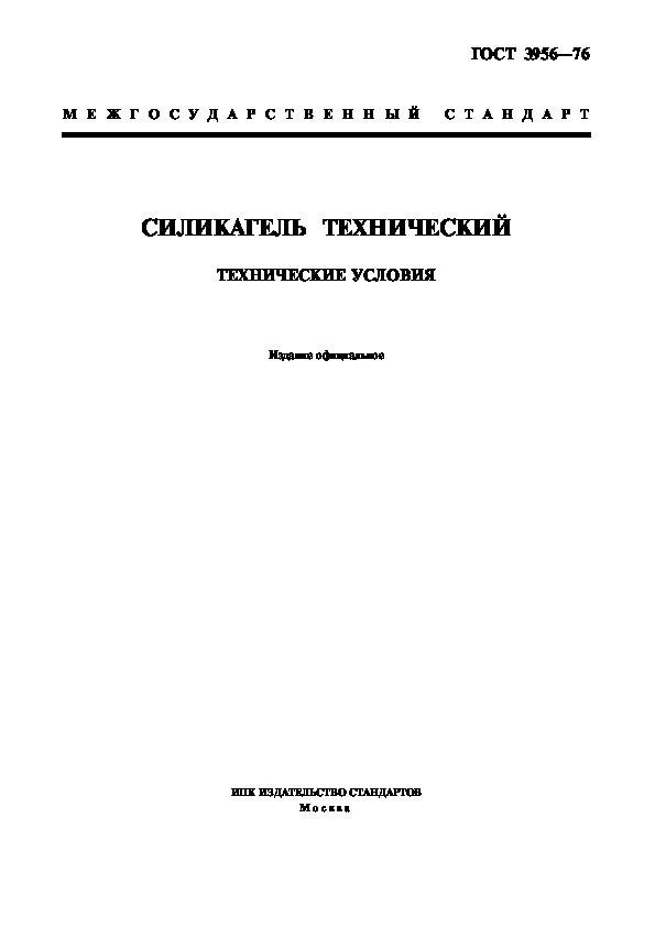 ГОСТ 3956-76 Силикагель технический. Технические условия