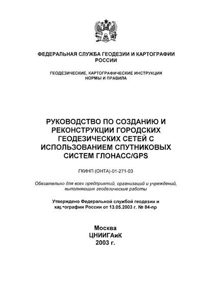 ГКИНП 01-271-03 Руководство по созданию и реконструкции городских геодезических сетей с использованием спутниковых систем ГЛОНАСС/GPS