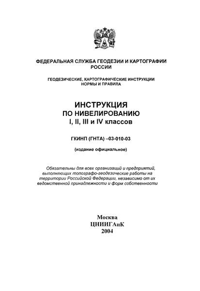 ГКИНП 03-010-03 Инструкция по нивелированию I, II, III и IV классов
