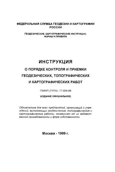 ГКИНП 17-004-99 Инструкция о порядке контроля и приемки геодезических, топографических и картографических работ