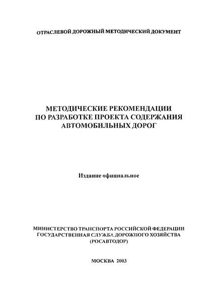 Методические рекомендации  Методические рекомендации по разработке проекта содержания автомобильных дорог