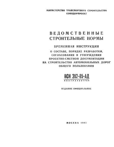 ВСН 202-85-АД Временная инструкция о составе, порядке разработки, согласования и утверждения проектно-сметной документации на строительство автомобильных дорог общего пользования
