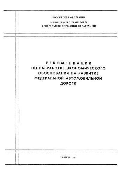 Рекомендации  Рекомендации по разработке экономического обоснования на развитие федеральной автомобильной дороги