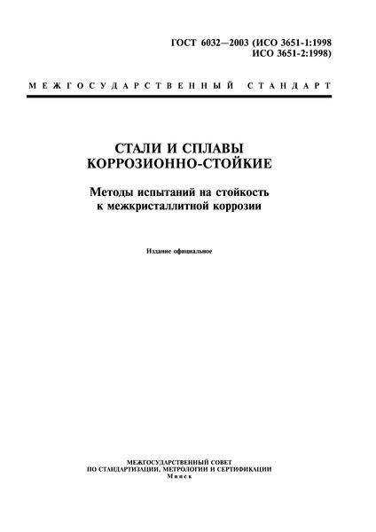 ГОСТ 6032-2003 Стали и сплавы коррозионно-стойкие. Методы испытаний на стойкость к межкристаллитной коррозии