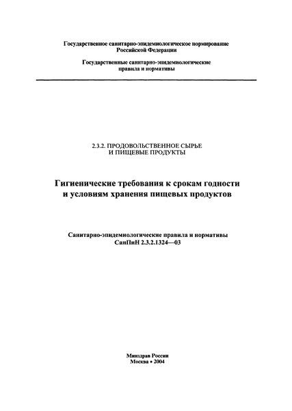 СанПиН 2.3.2.1324-03 Гигиенические требования к срокам годности и условиям хранения пищевых продуктов