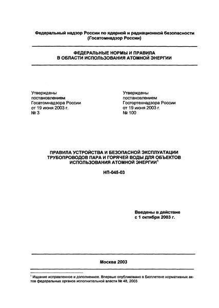 НП 045-03 Правила устройства и безопасной эксплуатации трубопроводов пара и горячей воды для объектов использования атомной энергии