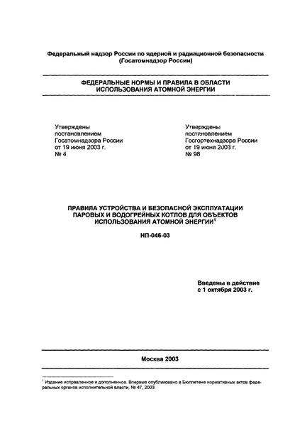 НП 046-03 Правила устройства и безопасной эксплуатации паровых и водогрейных котлов для объектов использования атомной энергии