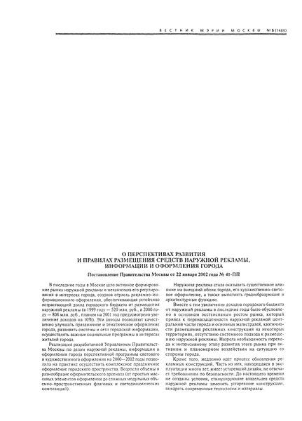 Правила  Правила размещения средств наружной рекламы и информации в г. Москве