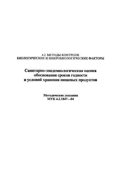 МУК 4.2.1847-04 Санитарно-эпидемиологическая оценка обоснования сроков годности и условий хранения пищевых продуктов