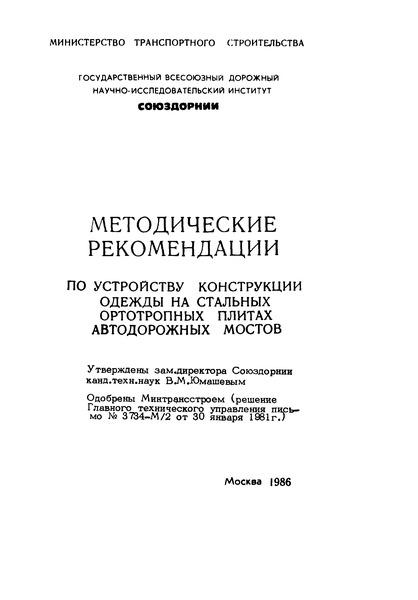 Методические рекомендации  Методические рекомендации по устройству конструкции одежды на стальных ортотропных плитах автодорожных мостов