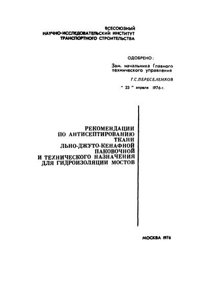 Рекомендации  Рекомендации по антисептированию ткани льно-джуто-кенафной паковочной и технического назначения для гидроизоляции мостов