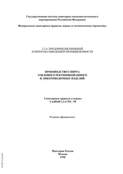 СанПиН 2.3.4.704-98 Производство спирта этилового ректификованного и ликероводочных изделий