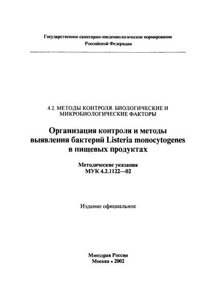 МУК 4.2.1122-02 Организация контроля и методы выявления бактерий Listeria monocytogenes в пищевых продуктах