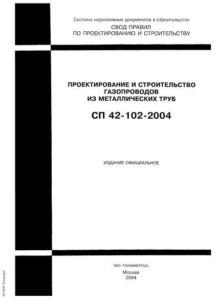 СП 42-102-2004 Проектирование и строительство газопроводов из металлических труб