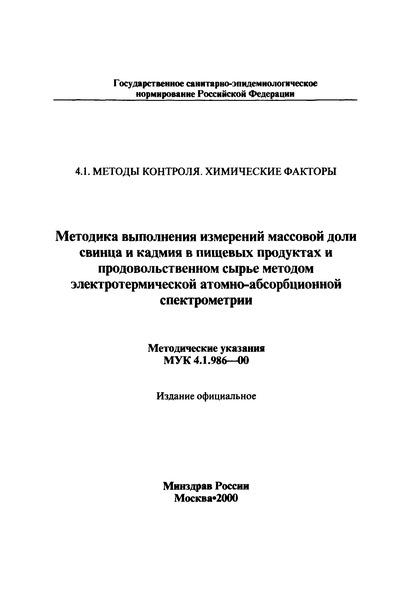МУК 4.1.986-00 Методика выполнения измерений массовой доли свинца и кадмия в пищевых продуктах и продовольственном сырье методом электротермической атомно-абсорбционной спектрометрии