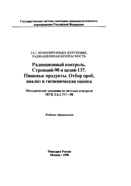 МУК 2.6.1.717-98 Радиационный контроль. Стронций-90 и цезий-137. Пищевые продукты. Отбор проб, анализ и гигиеническая оценка