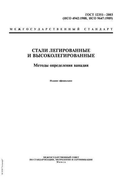 ГОСТ 12351-2003 Стали легированные и высоколегированные. Методы определения ванадия