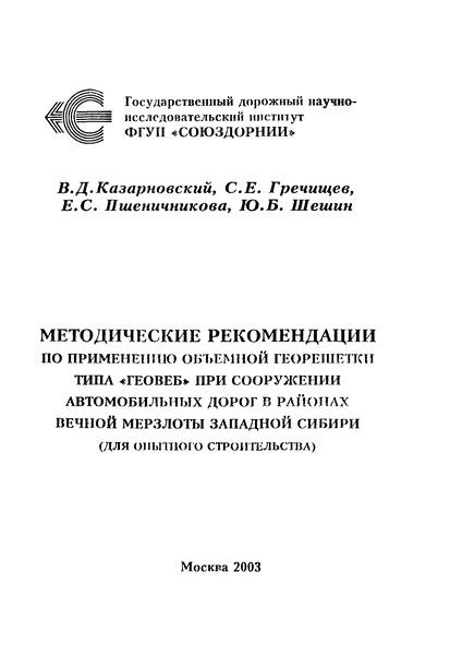 Методические рекомендации  Методические рекомендации по применению объемной георешетки типа