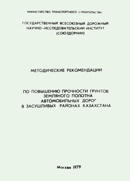 Методические рекомендации  Методические рекомендации по повышению прочности грунтов земляного полотна автомобильных дорог в засушливых районах Казахстана