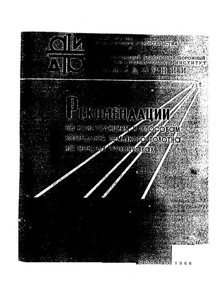 Рекомендации  Рекомендации по конструкциям и способам возведения земляного полотна на мокрых солончаках