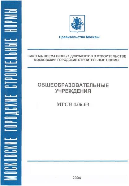 МГСН 4.06-03 Общеобразовательные учреждения. г. Москва