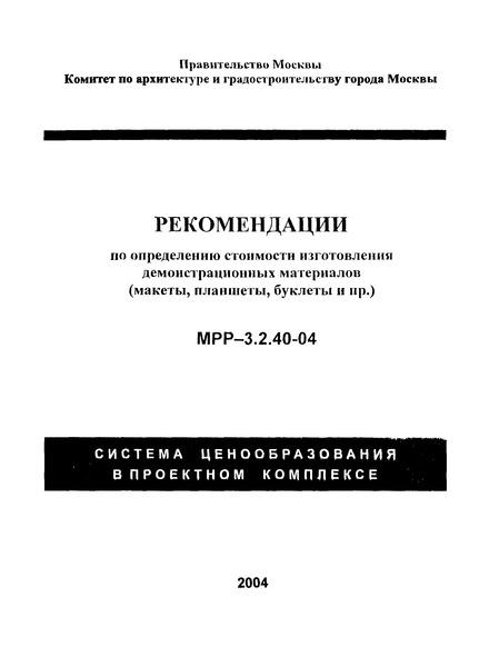 МРР 3.2.40-04 Рекомендации по определению стоимости изготовления демонстрационных материалов (макеты, планшеты, буклеты и пр.)