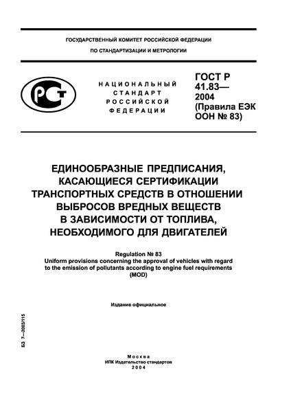 ГОСТ Р 41.83-2004 Единообразные предписания, касающиеся сертификации транспортных средств в отношении выбросов вредных веществ в зависимости от топлива, необходимого для двигателей