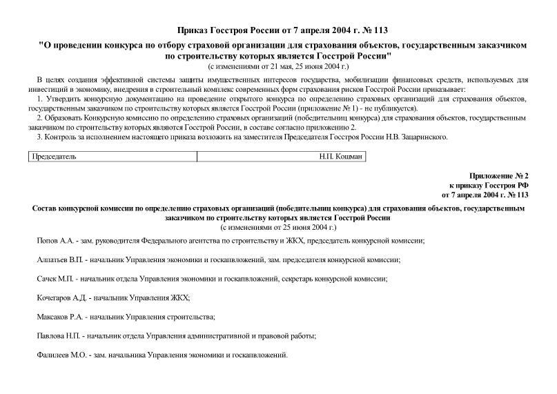 Приказ 113 О проведении конкурса по отбору страховой организации для страхования объектов, государственным заказчиком по строительству которых является Госстрой России