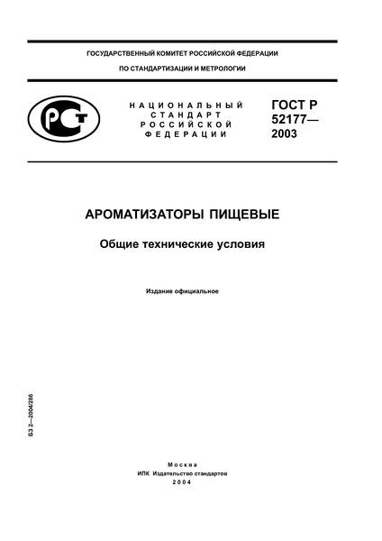 ГОСТ Р 52177-2003 Ароматизаторы пищевые. Общие технические условия